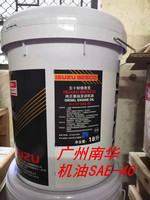 机油(18L)SAE 40diesel engine oil