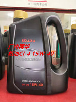 机油(4L)CI-4 15W-40diesel engine oil